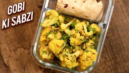Gobhi Ki Sabzi | Lunch Box Recipe | How To Make Cauliflower Sabji | Easy Tiffin Recipe By Ruchi