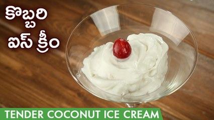 Tender Coconut Ice Cream Recipe In Telugu | కొబ్బరి ఐస్ క్రీం | Homemade Coconut Ice Cream