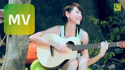 林明禎 MinChen《冒險愉快 My Happy Adventure》Official MV 【HD】