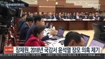 검찰, 윤석열 장모 사문서위조 의혹 수사…곧 소환