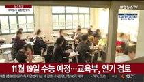"""수능 일정 안갯속…""""개학 이후 최종 결정"""""""