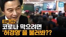 [엠빅뉴스] 이 시국에 6백 명 모아 놓고 실내강연 강행한 허경영..1인당 참가비 10만 원?