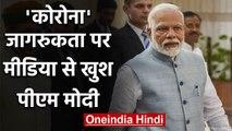 PM Modi ने Coronavirus पर Awareness के लिए Media की तारीफ की | वनइंडिया हिंदी