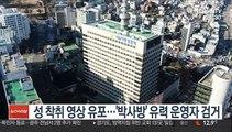 성 착취 영상 유포…'박사방' 유력 운영자 검거