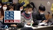 """또 미뤄져 '4월 개학' 현실화…""""최악의 경우 추가 연기"""""""