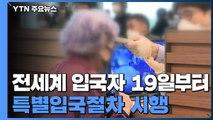 """전세계 입국자 19일부터 특별입국절차 시행...""""해외유입 차단"""" / YTN"""