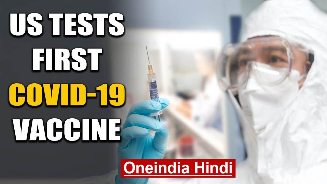 US begins clinical trials for novel Coronavirus vaccine | Oneindia News