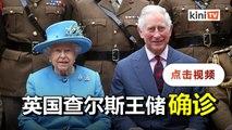 英国王储查尔斯感染肺炎 与夫人居家隔离