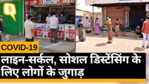 COVID-19: PM Modi समेत Lockdown में लोग Social Distancing का ऐसे कर रहे पालन   Quint Hindi