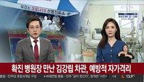 확진 병원장 만난 김강립 차관, 예방적 자가격리