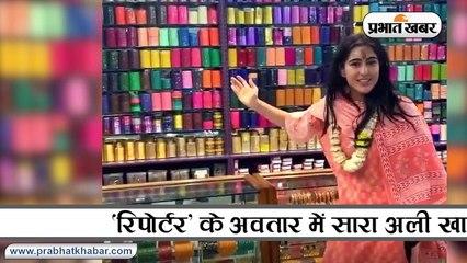 Varanasi में Bollywood actress Sara Ali Khan ने की रिपोर्टिंग, देखिए Video