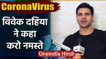 Coronavirus: Vivek Dahiya ने बताया कोरोना से बचने का तरीका, कहा- सबसे करो Namaste   वनइंडिया हिंदी