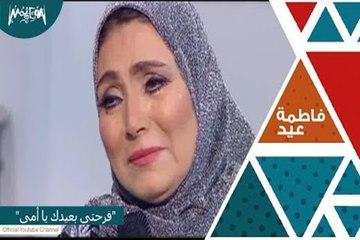 """الفنانة فاطمة عيد تبكي وهي تغني لوالدتها """"فرحتى بعيدك يا أمى"""" من برنامج القاهرة اليوم"""