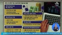 김진의 돌직구쇼 - 3월 19일 신문브리핑