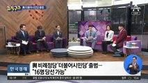 한 발 물러선 한국당…이대론 안 된다는 통합당