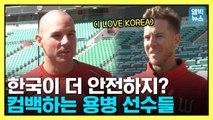 """[엠빅뉴스] """"코로나 무서워"""" 한국 떠나던 외국인 선수들.. 이젠 """"한국이 더 안전해!"""""""