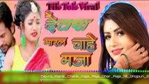 Devra maral Chahe maja Raja Ghar Aaja DJ ¶ bhojpuri Tik Tok viral dj song 2020 ¶ dj sumit raja