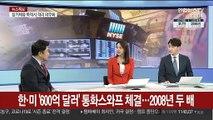 [뉴스특보] 600억 달러 한미 통화스와프 체결…외환시장 안전판 될까?