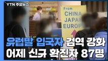 유럽발 입국자 검역 강화...어제 신규 확진자 87명 / YTN