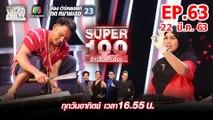 Super 100 อัจฉริยะเกินร้อย | EP.63 | 22 มี.ค. 63 Full HD