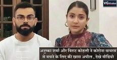 अनुष्का शर्मा और विराट कोहली ने कोरोना वायरस  से बचने के लिए की खास अपील , देखे वीडियो