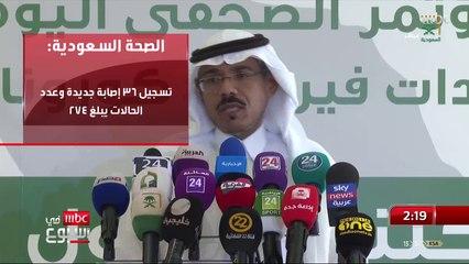 """""""الصحة السعودية"""": ازدياد ملحوظ في عدد حالات التعافي من كورونا"""