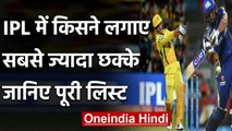 IPL 2020: MS Dhoni hits most Sixes in IPL history as Indian,Rohit Sharma Just behind| वनइंडिया हिंदी