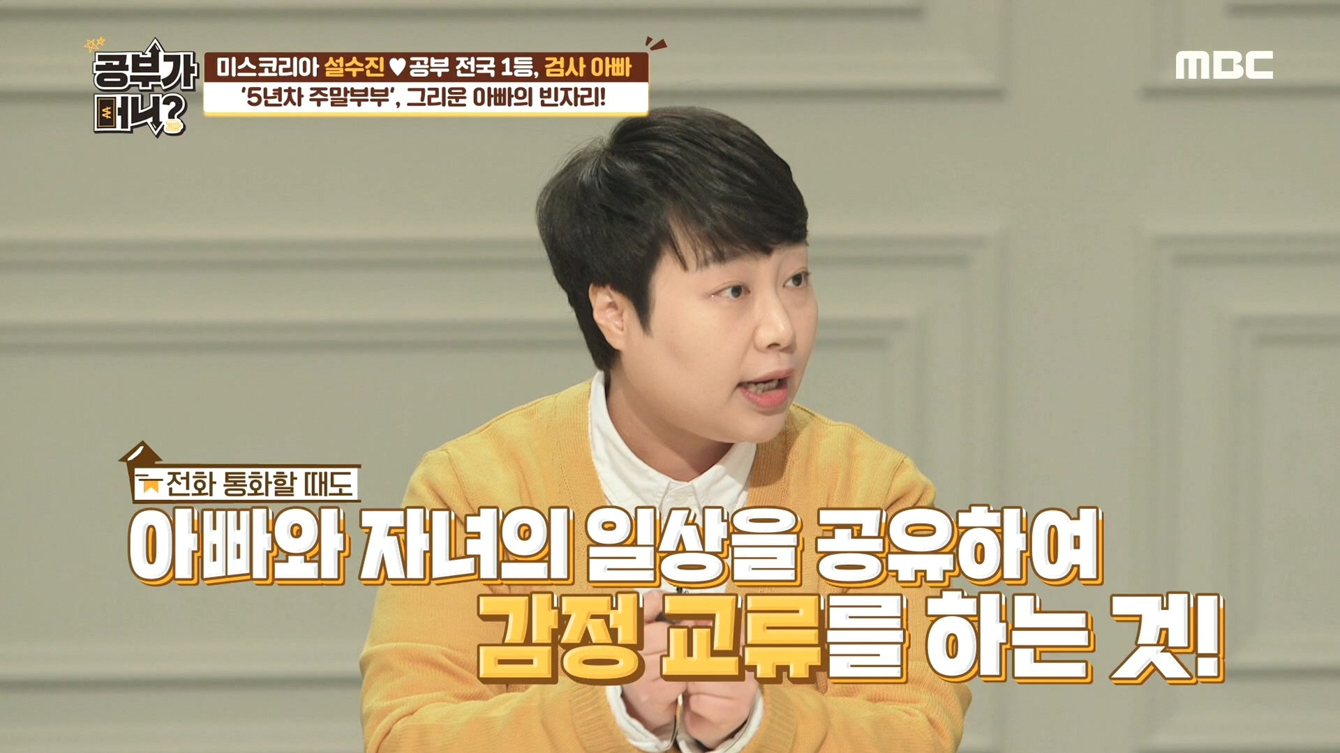 [what is study] exchange daily routine 공부가 머니? 20200320