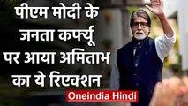 PM Modi की 'जनता कर्फ्यू' की अपील पर Amitabh Bachchan ने किया समर्थन | वनइंडिया हिंदी