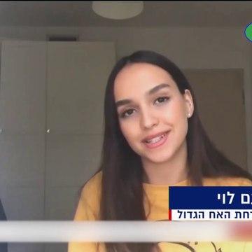נעם לוי בדוח השבועי על האח וגם מסבירה על המצב