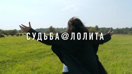 Lolita - Sudba@Lolita