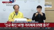 [현장연결] 어제 신규 확진 147명…중앙방역대책본부 브리핑