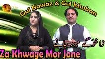 Za Khwage Mor Jane - Gul Khuban & Gul Nawaz - Pashto Audio Song