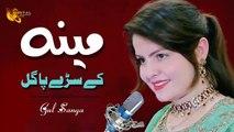 Mina Kre Saray Pagal - Gul Sanga - Pashto Audio Song