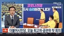 [뉴스특보] 여야 비례정당 시민당·한국당, 비례공천 작업 속도