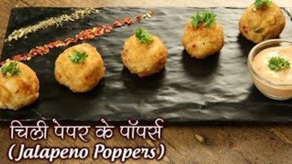 Jalapeno Poppers Recipe In Hindi | How To Make Chilli Potato Balls | Mexican Recipe | Chef Deepu