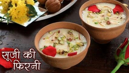 नवरेह के लिए बनाये सूजी फिरनी | Suji Phirni Recipe In Hindi | How To Make Samolina Pudding | Jasleen