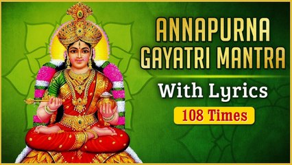 अन्नपूर्णा गायत्री मंत्र | Annapoorna Gayatri Mantra | 108 Times with Lyrics | Powerful Mool Mantra