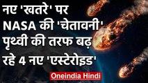 NASA ने जारी की चेतावनी, Earth की ओर बढ़ रहे 4 नए Asteroids | वनइंडिया हिंदी