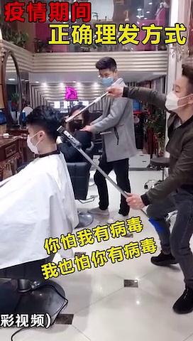 Chinese's Haircut in coronavirus pandemic