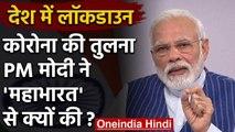 PM Modi बोले- Mahabharata का युद्ध 18 दिन में जीता, Corona से 21 दिन चलेगी जंग | वनइंडिया हिंदी