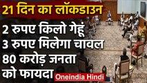Coronavirus: Modi Cabinet ने लिए अहम फैसले, 80 करोड़ लोगों को मिलेगा सस्ता अनाज | वनइंडिया हिंदी