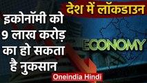 Lockdown से Indian Economy को हो सकता है 9 Lakh Crores का Loss | Coronavirus | वनइंडिया हिंदी