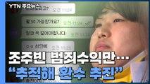 """조주빈 범죄수익 수십억 추정...검·경 """"추적해 환수 추진"""" / YTN"""