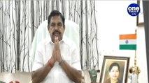 TN CM Edappadi Palanisamy speech | முதல்வர் எடப்பாடி பழனிச்சாமி பேச்சு