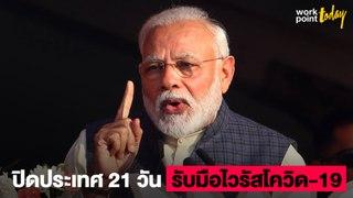 อินเดียปิดประเทศ 21 วัน รับมือไวรัสโควิด-19