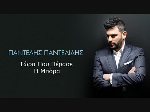 Pantelis Pantelidis - Tora Pou Perase I Bora