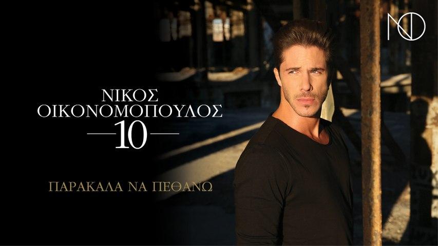 Nikos Oikonomopoulos - Parakala Na Pethano