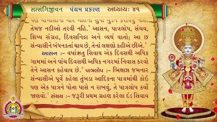 Satsangi Jivan Audiobook Pancham Prakaran Adhyay 41