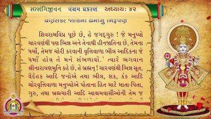 Satsangi Jivan Audiobook Pancham Prakaran Adhyay 42